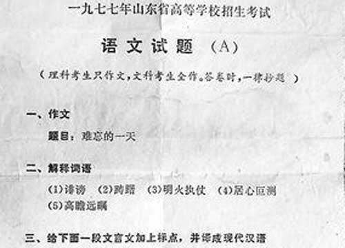 1977年山东高考语文试卷(图)
