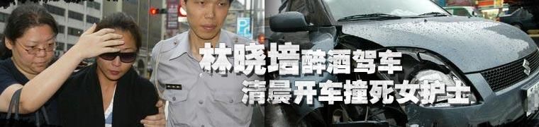 林晓培酒后驾车肇事撞死护士