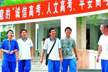 在雅礼中学考点,一群学生从宣传横幅下自信而轻松地走过。小刘军 摄