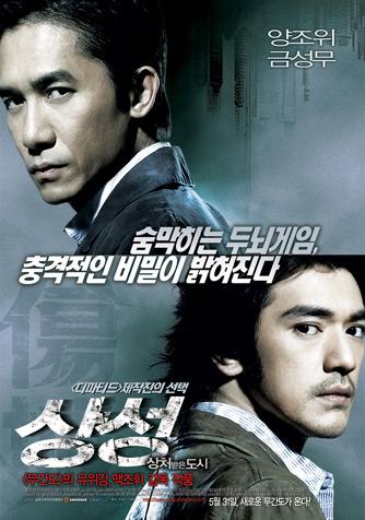 香港片《伤城》