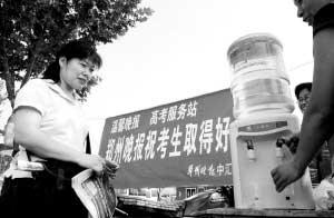 晚报在考场外设立的免费供水点。 晚报记者 廖谦 图