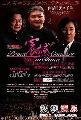 图:震撼——京城雅居音乐会海报