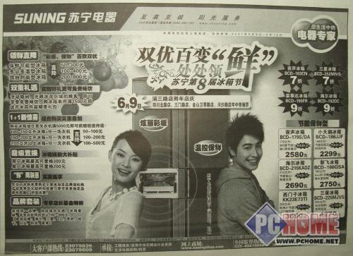 点击查看本文图片 周五家电 双优百变鲜 苏宁推出冰箱节