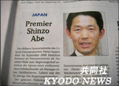 该杂志在介绍安倍首相的报道中误登了农相赤城德彦的照片