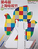 第四届上海电视节