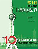 第十届上海电视节
