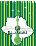 第十一届上海电视节