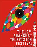 第十二届上海电视节