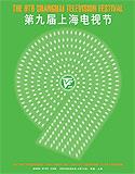 第九届上海电视节