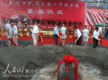 重庆市长王鸿举等领导、嘉宾为轨道交通1号线开工奠基