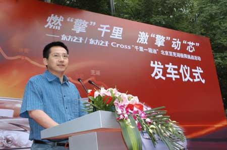奇瑞销售公司秦力洪副总经理宣布发车