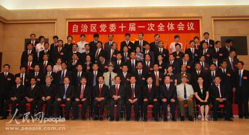 宁夏回族自治区第十届党委委员合影