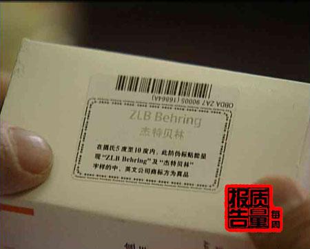 假人血白蛋白标签