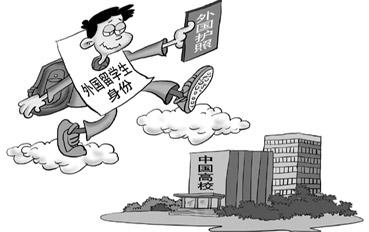 上海高校严查假留学生