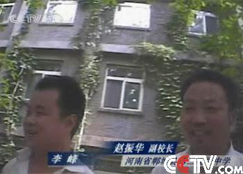 传说中要为女儿找替考生的赵校长和联络人李峰