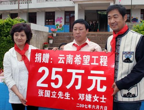 张国立邓婕夫妇再向云南希望工程捐款25万元。