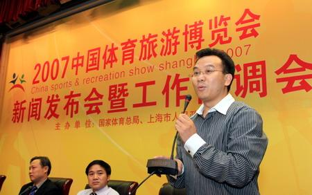 图文:体育旅游博览会发布会 陈陆明讲话