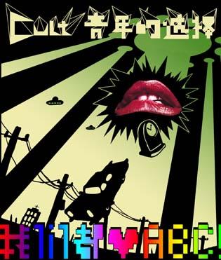 《Cult青年的选择》封面