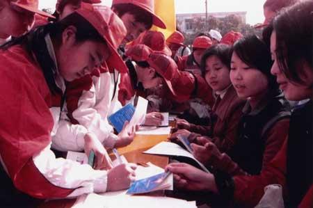 注册志愿者