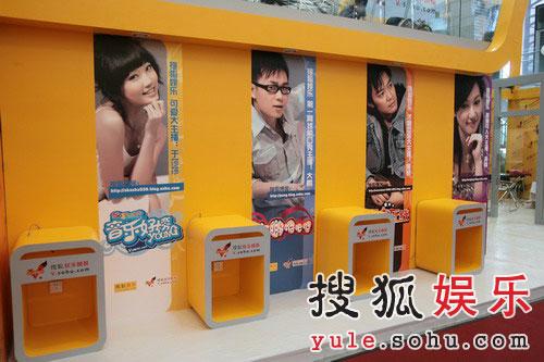 搜狐娱乐展台