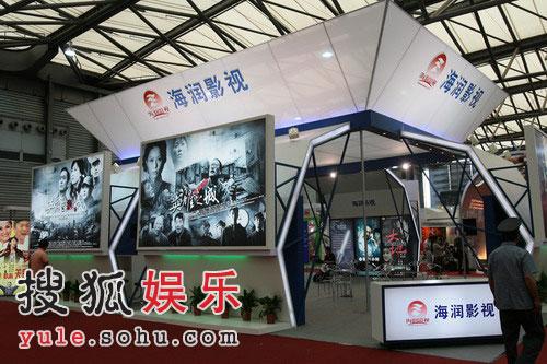 海润传媒展台