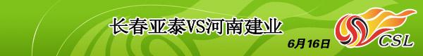 长春VSs上海,2007中超第13轮,中超视频,中超积分榜,中超射手榜