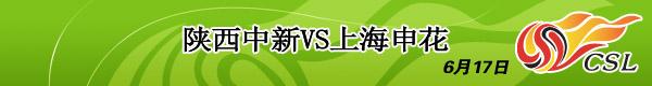 陕西VS上海,2007中超第13轮,中超视频,中超积分榜,中超射手榜