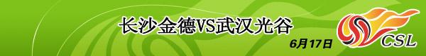 长沙VS武汉