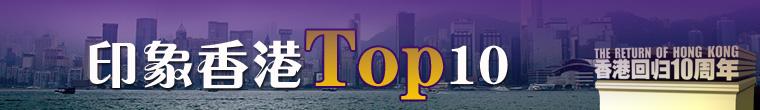 印象香港TOP10