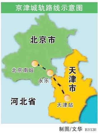 京津城轨跨三环大桥合龙 施工无须中断交通