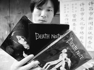 恐怖笔记《死亡天使》遭封杀联手地下漫画仍热漫画图片男书市图片