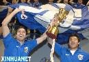 图文:[A3]上海申花夺冠 王大雷高举奖杯庆祝