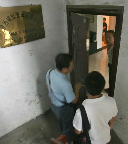 """""""陕西咸虹置业有限公司""""在西安市北郊租赁一民房作为办公地点"""