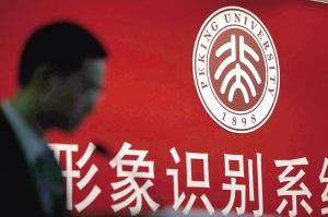 北京大学发布新校徽标识(图)