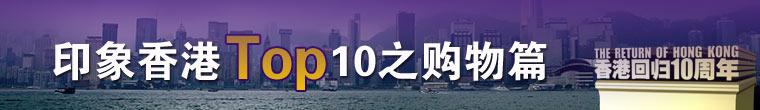 印象香港TOP10之购物篇