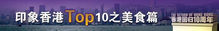 印象香港TOP10之美食篇