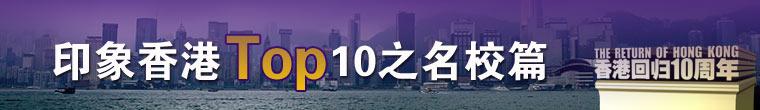 印象香港TOP10之名校篇
