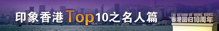 印象香港TOP10名人篇