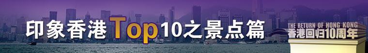 印象香港TOP10之景点篇