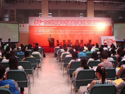 2007北京青年创意周创意奥运论坛
