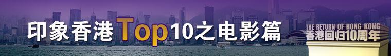 印象香港TOP10之电影篇