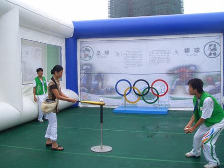 图文:伊利奥运健康中国行赣州现场 棒球比赛