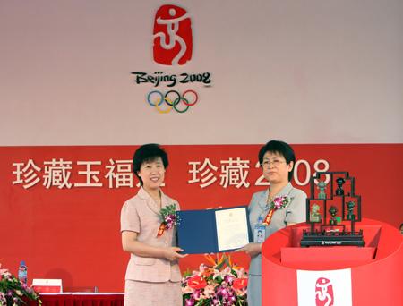 故宫博物院向北京奥组委秘书行政部副部长曹秀云授予捐赠证明