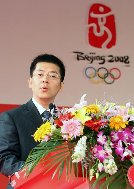 北京奥组委市场开发部副部长王禹致辞