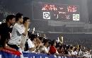 图文:[中超]天津1-0北京 主场球迷欢呼胜利