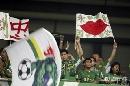 图文:[中超]天津1-0北京 看台国安球迷