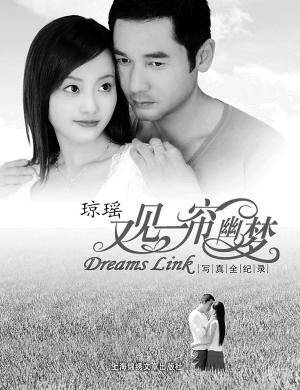 上海锦绣文章出版社,琼瑶等著,2007年6月