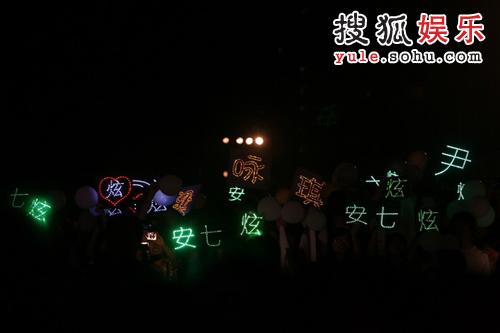 歌迷的灯牌,写着安七炫和张力尹的名字