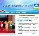 2006北京国际旅游博览会,搜狐旅游
