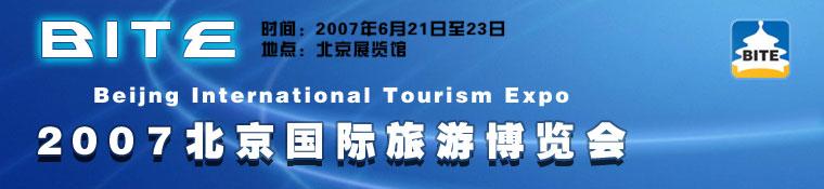 2007北京国际旅游博览会,搜狐旅游